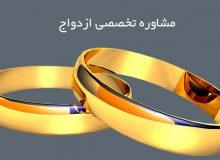 فراخوان مجوز مرکز تخصصی ازدواج و خانواده
