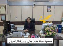 محمود کوشا مدیر جوان و ورزشکار اهوازی