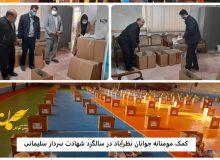 کمک مومنانه جوانان نظرآباد در سالگرد شهادت سردار سلیمانی
