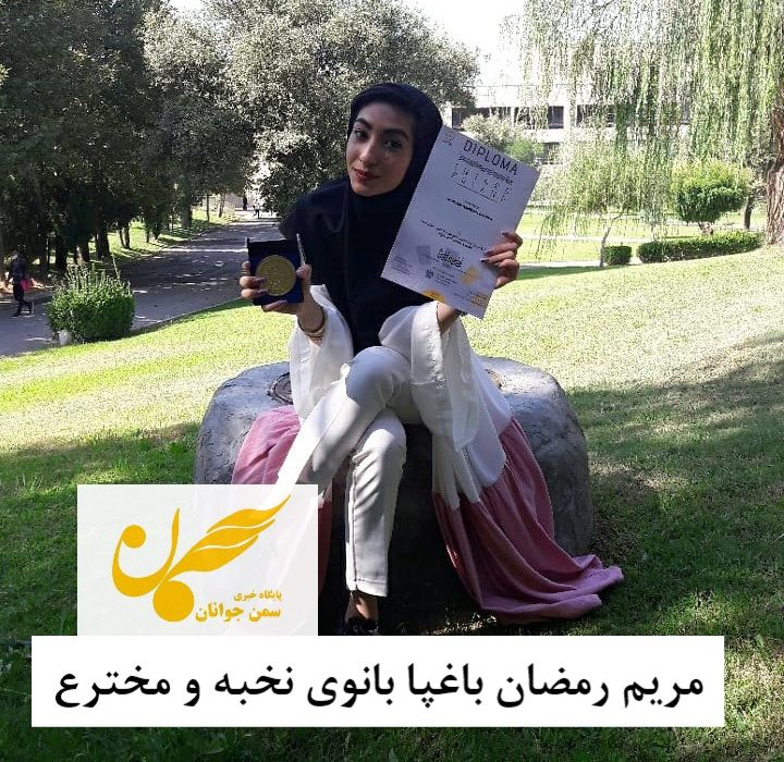 مریم رمضان باغپا بانوی نخبه و مخترع البرزی