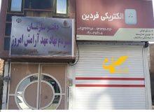 افتتاح دفتر سمن مهد آرامش امروز