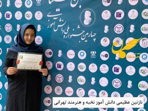 نازنین عظیمی دانش آموز نخبه و هنرمند تهرانی