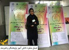 عسل منفرد دانش آموز پژوهشگر و هنرمند البرزی