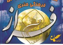 جشنواره فرهنگی هنری فراز محصول اراده و پشتکار جوانان شهرستان ساوجبلاغ