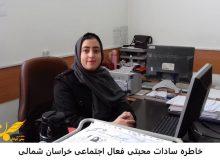 خاطره سادات محبتی فعال اجتماعی خراسان شمالی