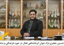 امیرحسین جعفری نژاد فعال فرهنگی مذهبی کرمانشاه