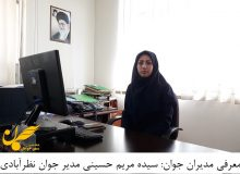 سیده مریم حسینی مدیر جوان نظرآبادی