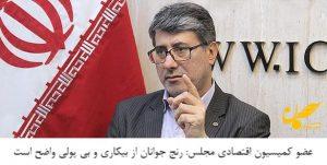 علی رضایی نماینده مردم کنگاور، صحنه و هرسین و عضو کمیسیون اقتصادی مجلس