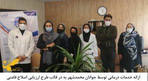 ارائه خدمات درمانی توسط جوانان محمدشهر