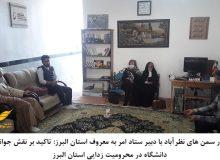 نقش جوانان و دانشگاه در محرومیت زدایی استان البرز