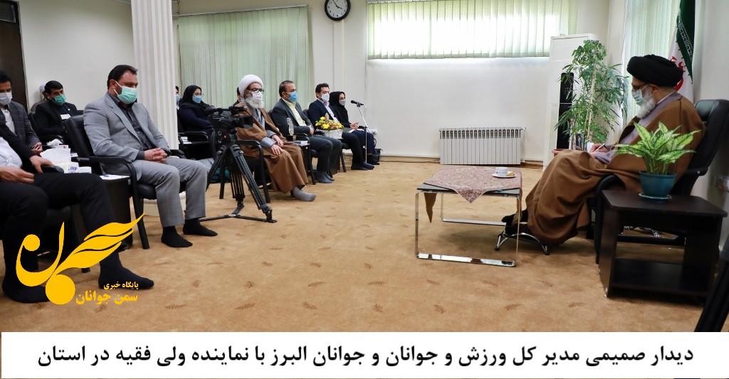 دیدار جوانان البرز با نماینده ولی فقیه در استان