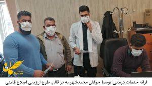 ارائه خدمات درمانی به مردم توسط جوانان محمدشهر