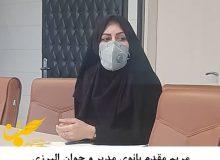 مریم مقدم بانوی مدیر و جوان البرزی