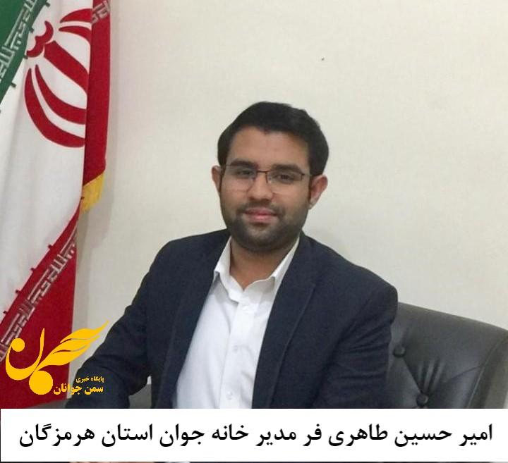 امير حسين طاهری فر مدیر خانه جوان هرمزگان