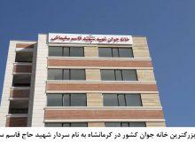 افتتاح بزرگترین خانه جوان کشور در کرمانشاه