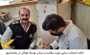 خدمات رسانی جوانان به پرسنل آتش نشانی در محمدشهر