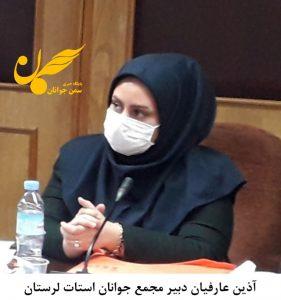 آذین عارفیان دبیر مجمع جوانان استات لرستان