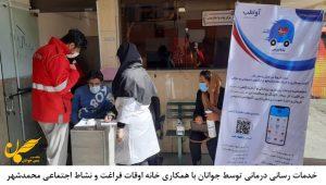خدمات رسانی حوزه سلامت و درمان توسط جوانان محمدشهر به مردم