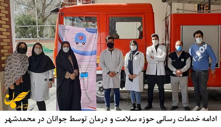 ادامه خدمات رسانی درمانی جوانان در محمدشهر