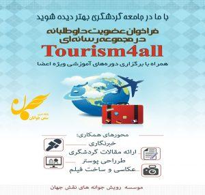 راه اندازی مجموعه رسانه ای گردشگری توسط سمن رویش جوانه های نقش جهان