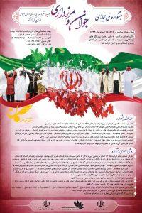 اولین جشنواره ملی جوان و مرزداری در کرمانشاه