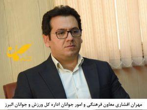 مهران افشاری معاون فرهنگی و امور جوانان اداره کل ورزش و جوانان استان البرز