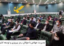 مدیریت جهادی با جوانان