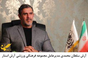 آرش سلطان محمدی مدیرعامل مجموعه فرهنگی ورزشی آرش استار