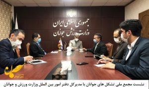 نشست مجمع ملی تشکلهای جوانان با مدیرکل دفتر امور بین الملل وزارت ورزش و جوانان