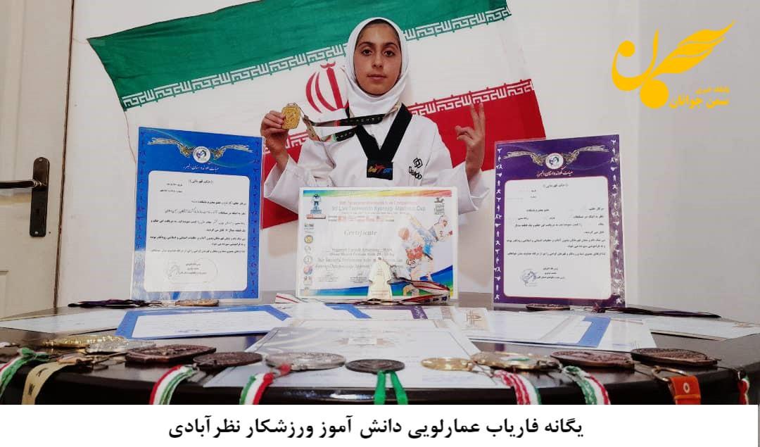یگانه فاریاب عمارلویی دانش آموز ورزشکار نظرآبادی