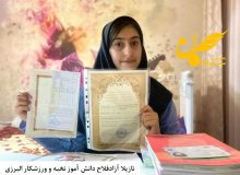 نازیلا آزادفلاح دانش آموز نخبه و ورزشکار البرزی
