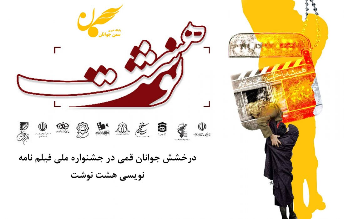 درخشش جوانان قمی در جشنواره ملی فیلم نامه نویسی هشت نوشت