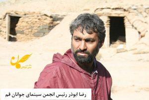 رضا ابوذر رئیس انجمن سینمای جوانان قم