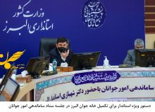 دستور ویژه استاندار برای تکمیل خانه جوان البرز