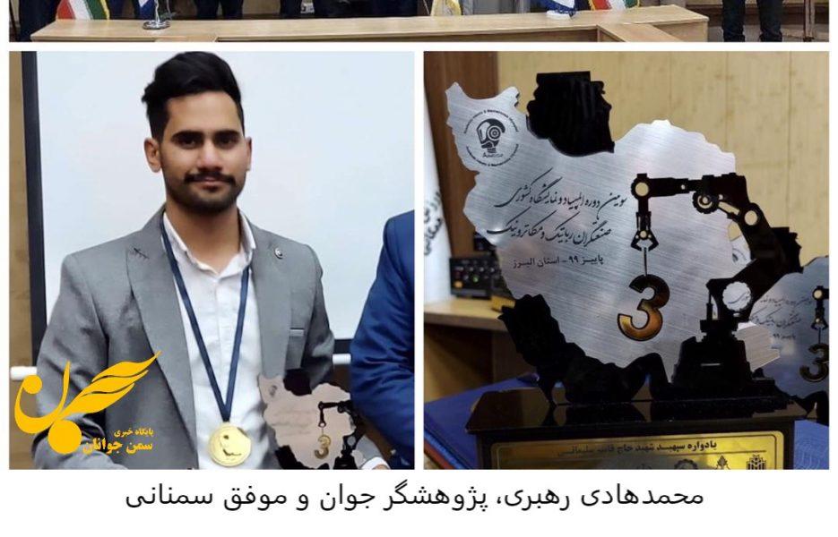 محمدهادی رهبری، پژوهشگر جوان و موفق سمنانی