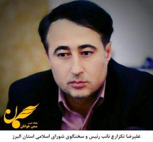 علیرضا تکزارع نایب رئیس و سخنگوی شورای اسلامی استان البرز