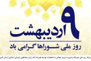 تبریک روز ملی شوراها و ضرورت ورود جوانان به انتخابات