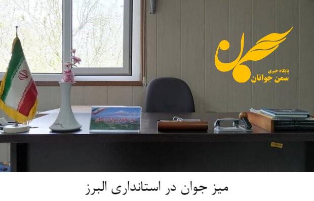 میز جوان در استانداری البرز