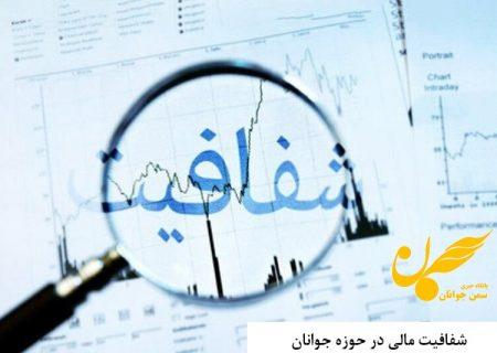 شفافیت مالی در حوزه جوانان