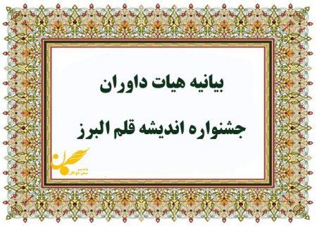 پایگاه خبری سمن جوانان رتبه برتر جشنواره اندیشه قلم