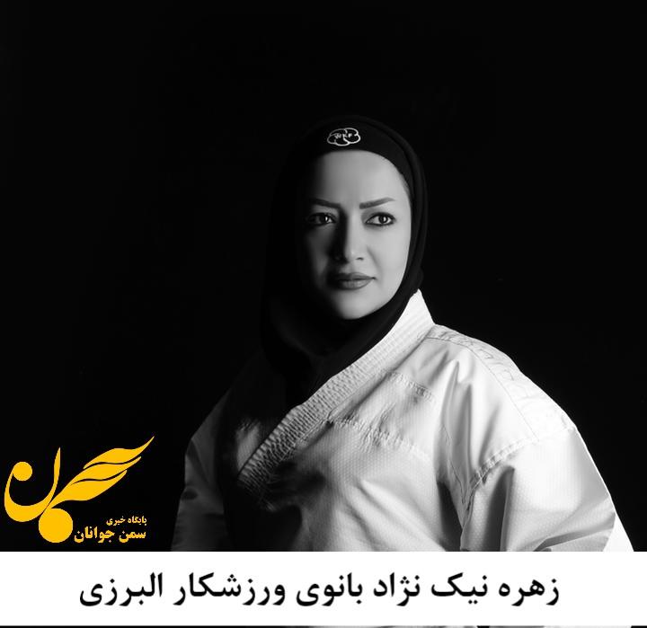 زهره نيك نژاد بانوی ورزشکار البرزی