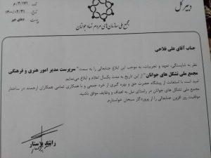 مدیر فرهنگی و هنری مجمع ملی جوانان منصوب شد.