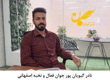 نادر گیویان پور جوان فعال و نخبه اصفهانی