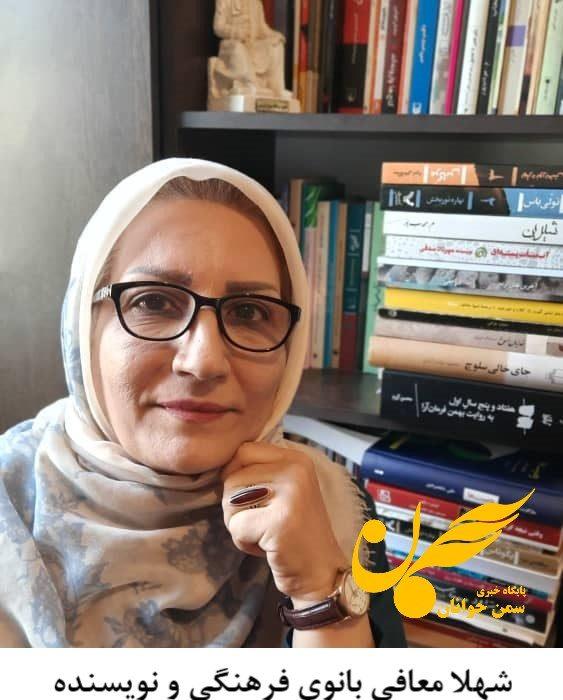 شهلا معافی بانوی فرهنگی و نویسنده