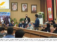 تلاش نخبه البرزی برای نشست ریاست سازمان گسترش اقتصاد مقاومتی کشور با جوانان استان البرز