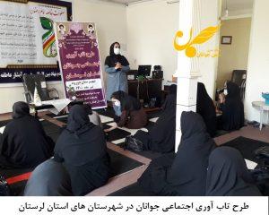 طرح تاب آوری اجتماعی جوانان در استان لرستان
