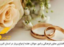 هفته ازدواج پربار در استان البرز