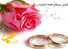 عناوین روزهای هفته ازدواج در سال ۱۴۰۰