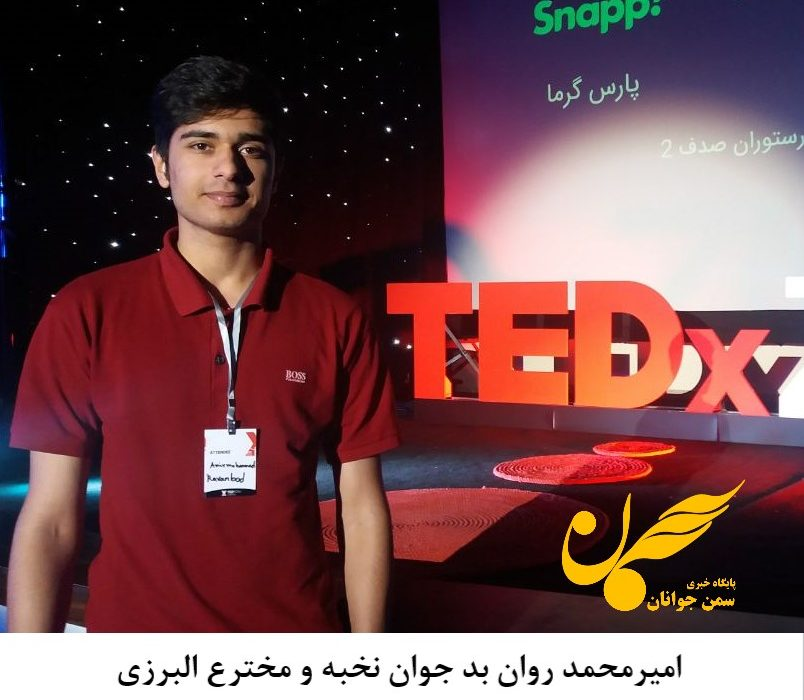 امیرمحمد روان بد جوان نخبه و مخترع البرزی