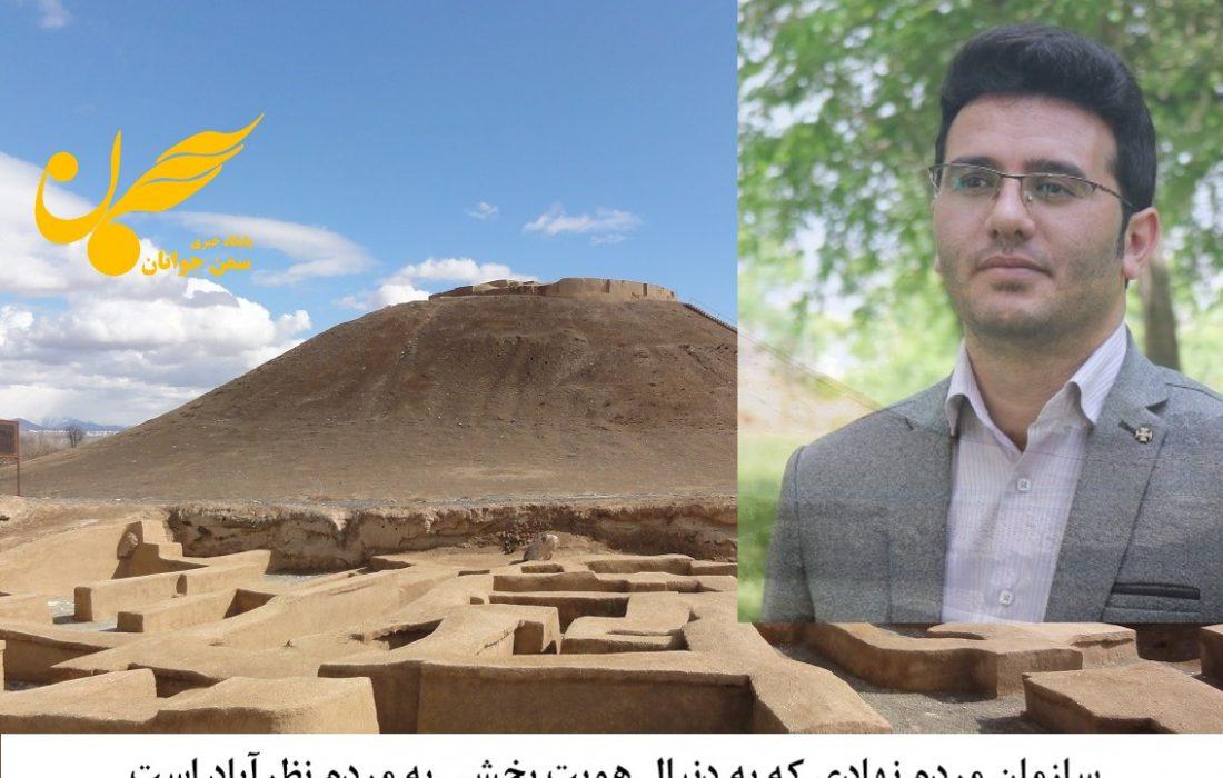 هویت مردم نظرآباد در ارتباط با محوطه باستانی ازبکی است